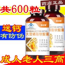 大豆磷脂血脂血压高中老年成人保健心脑血管可搭鱼油卵磷脂软胶囊