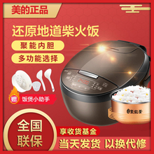 美的电饭煲4L(小)迷你型电饭锅家用5正Midcu18a/美anFB40Simple