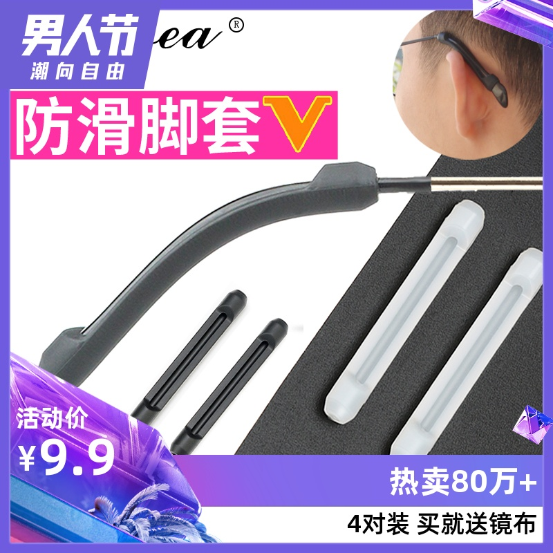 眼镜防滑套硅胶固定脚套运动防掉器眼睛配件支架细腿支架耳勾托套