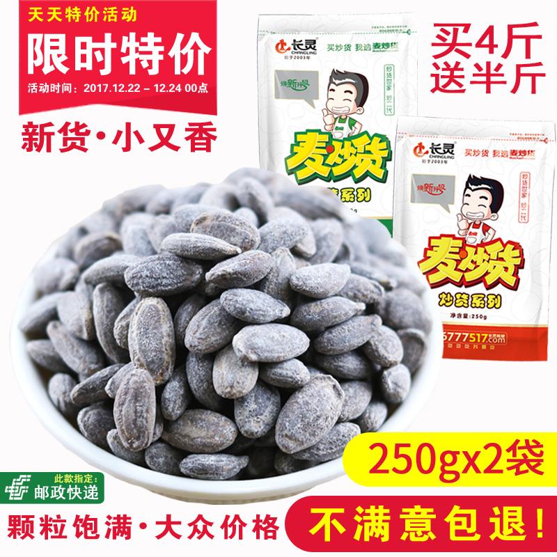 2017长兴香小吊瓜子促销500g散装奶油坚果炒货休闲零食品非瓜蒌籽