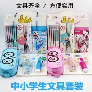 Primary and secondary school student gifts daily stationery school supplies junior high school students learning supplies stationery set school gift package