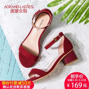 奥康女鞋新款凉鞋女夏潮流一字扣带高跟鞋舒适中跟粗跟凉鞋