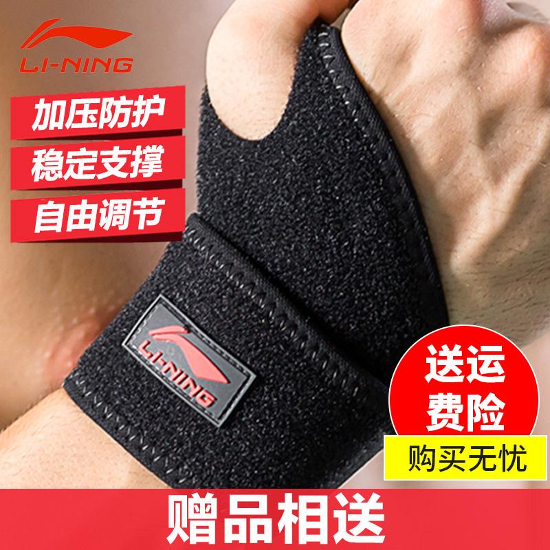 李宁护腕男女士运动扭伤训练羽毛球健身篮球排球保暖护手腕套护具