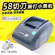 佳博GP-58130IVC 热敏小票据打印机 58mm前台厨房带切刀来单提示