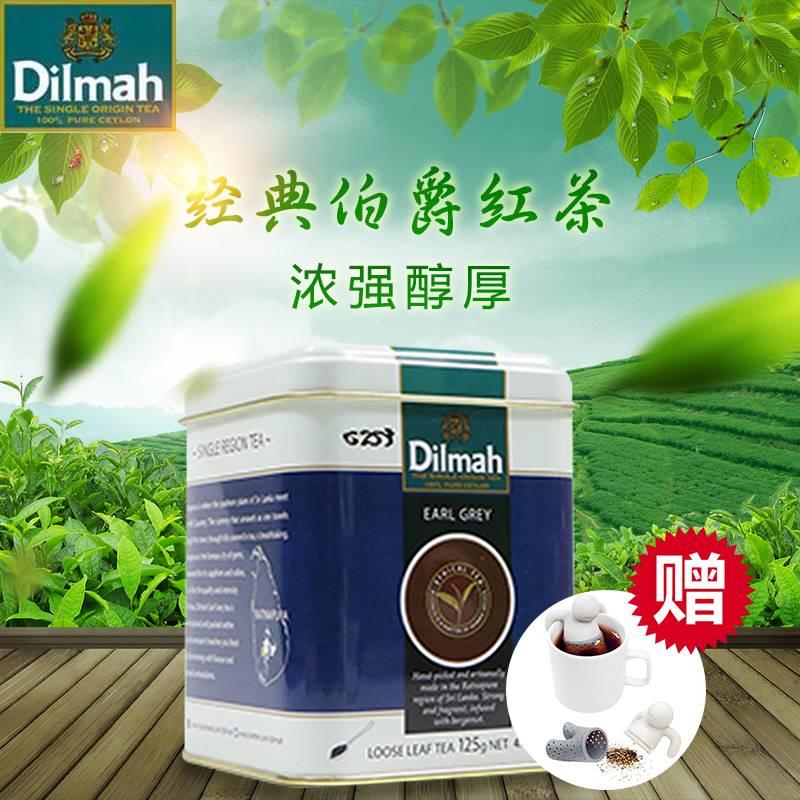 特价迪尔玛dilmah伯爵红茶烘焙原料125g罐碎茶 锡兰斯里兰卡红茶
