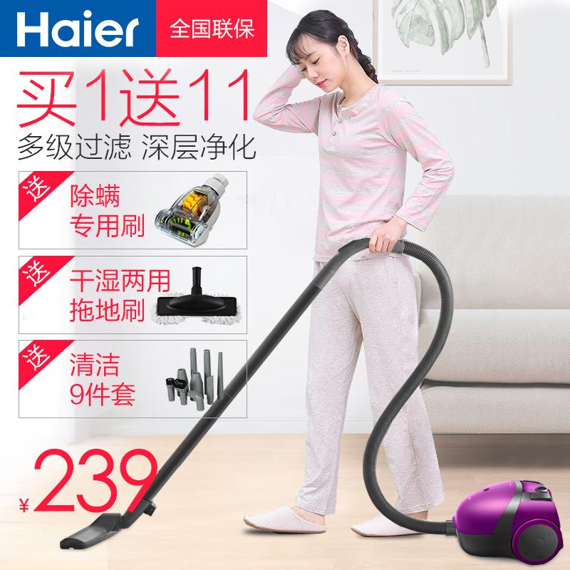 海尔吸尘器家用强力大功率小型手持式迷你超静音强力卧式吸尘机器