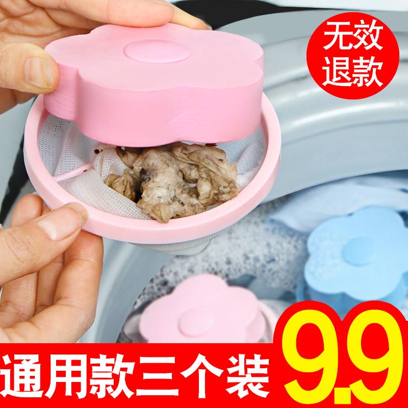 洗衣机过滤网袋通用型滤毛器万能除毛器漂浮杂物网兜吸毛发洗衣袋