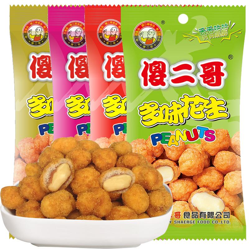 傻二哥多味花生米32g*20包 香辣花生仁零食品小包装小吃炒货下酒