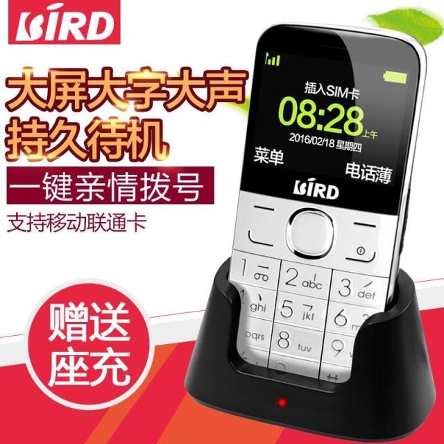BIRD/波导 A520直板超长待机老人机大字大屏老年手机功能机大按键