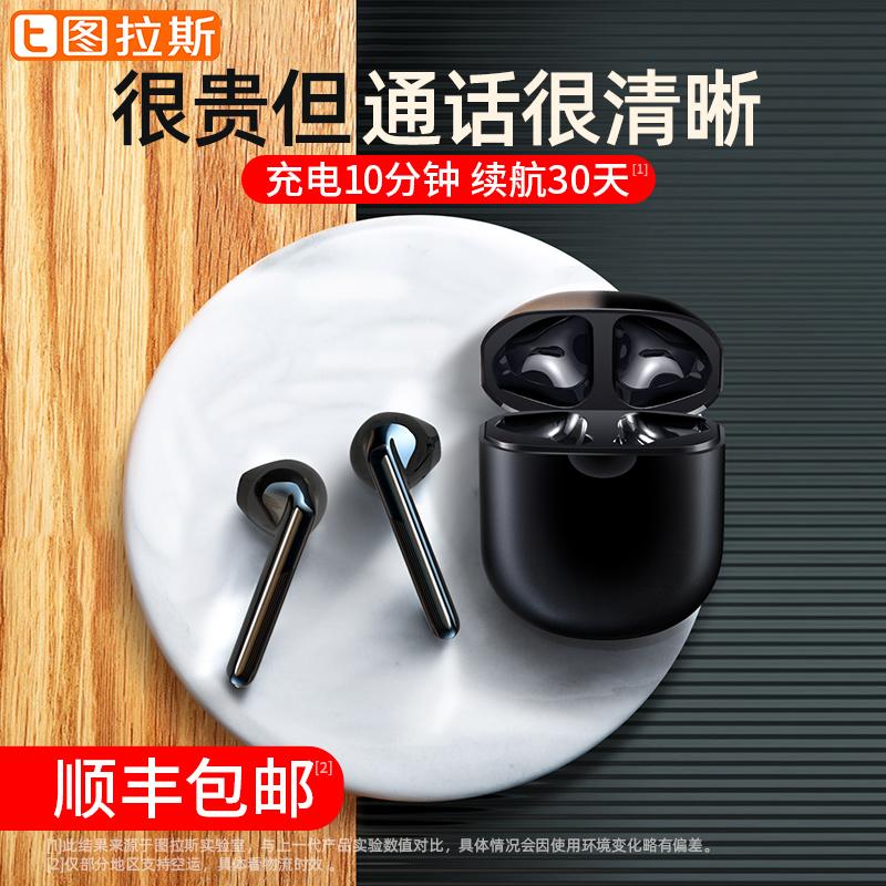 图拉斯正品蓝牙耳机真无线华为专用无延迟适用苹果吃鸡游戏小米vivo双耳P30超长待机续航oppo半入耳式降噪tws