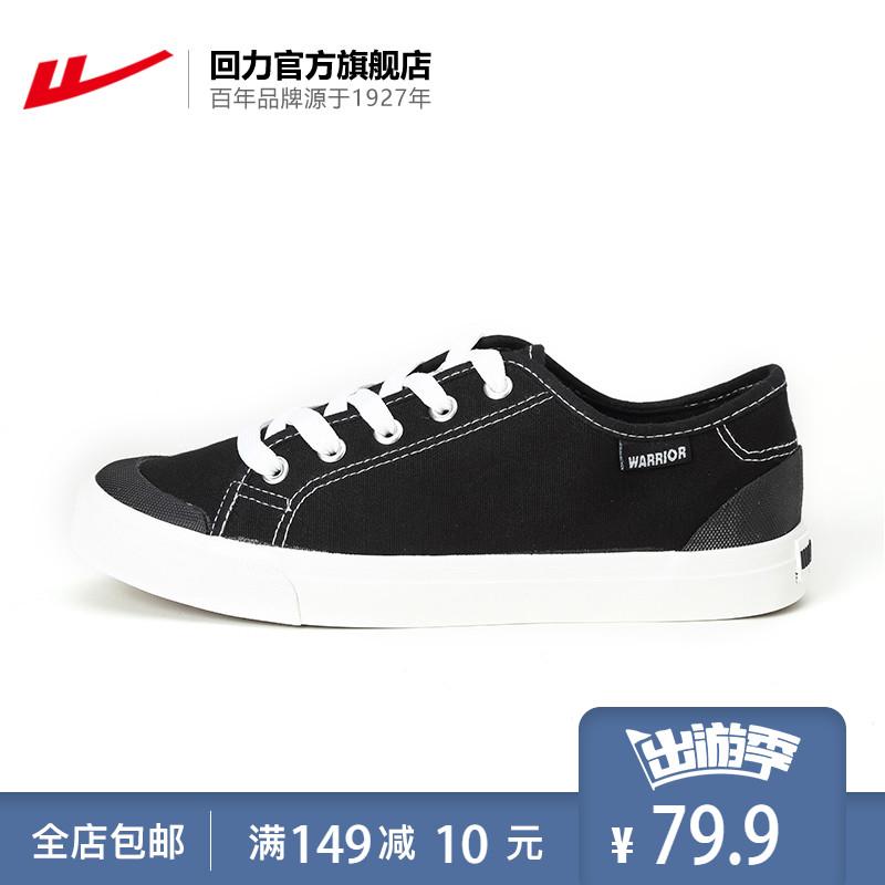 回力官方旗舰店 正品女鞋纯色休闲鞋低帮轻便帆布鞋WXY-805T