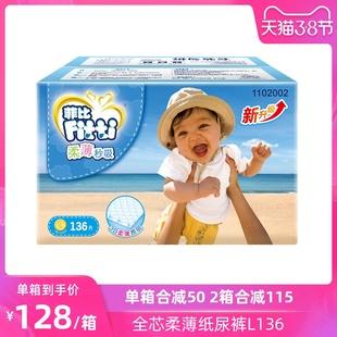 菲比柔薄秒吸纸尿裤大码L136片男女宝宝婴儿纸尿裤超薄透气尿不湿