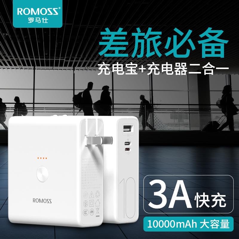 罗马仕/ROMOSS 10000毫安充电宝充电器二合一 手机快充移动电源便携小巧适用于小米华为通用正品