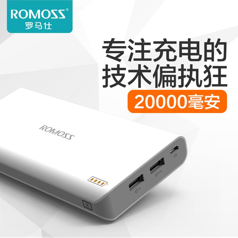 ROMOSS/罗马仕 sense6 20000M毫安充电宝 正品手机通用移动电源优惠券