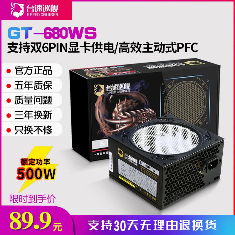包邮全新台速巡舰-GT680台式电脑电源额定500W双6PIN显卡主机电源