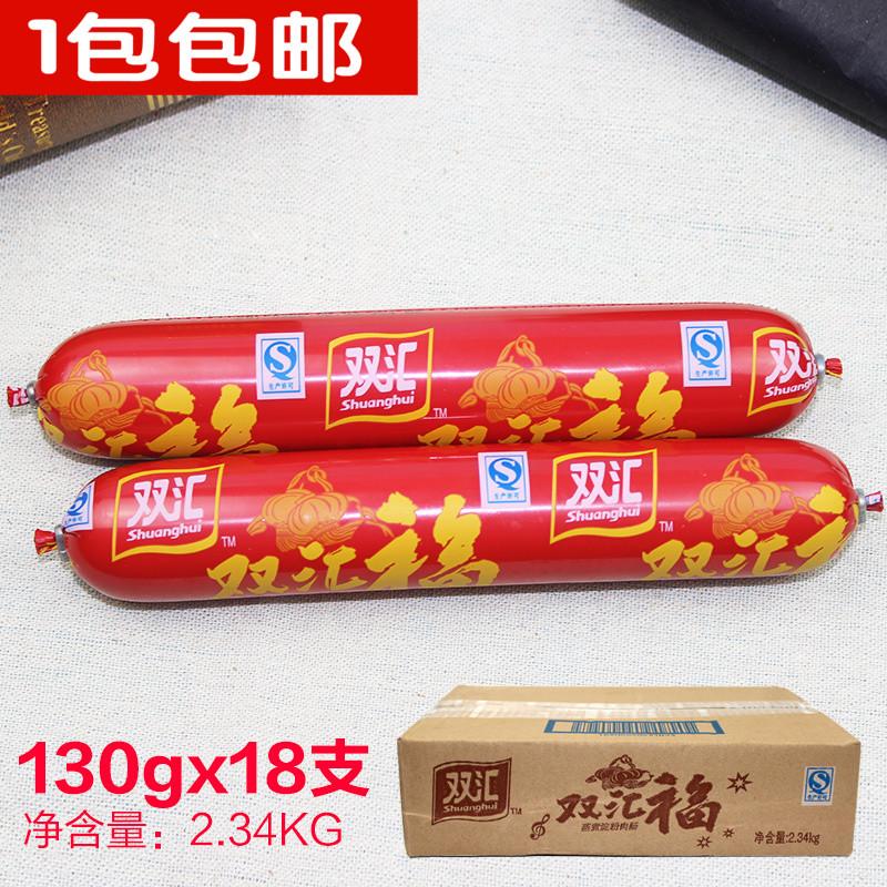 双汇火腿肠整箱130g*18根 双汇福蒸煮淀粉肉肠烧烤即食香肠王中王