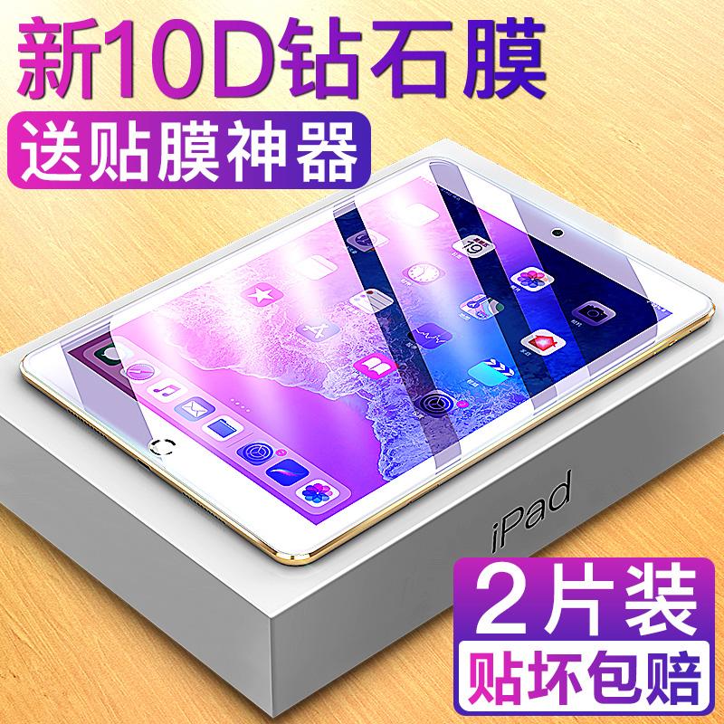 ipad2018钢化膜air2新款ipad9.7寸pro蓝光air3/mini5/4苹果2017平板11寸10.5膜10.2电脑6防指纹12.9保护2贴膜