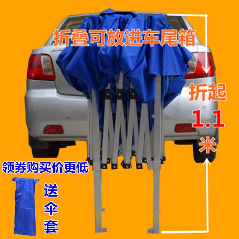 三折加厚铝合金车载广告印字帐篷伞折叠小汽车遮阳摆摊四脚角伞