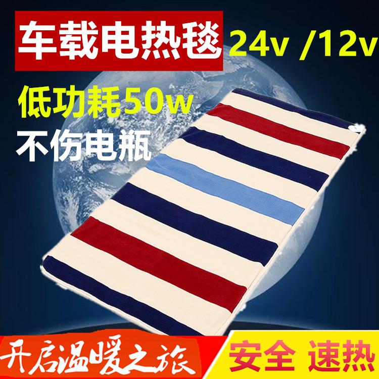 车载电热毯24V伏大货车电褥子防水汽车用加热毯卧铺垫12v伏坐垫