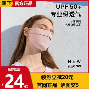 蕉下防晒口罩男女防紫外线防尘冰凉透气焦下防护面罩可清洗防风