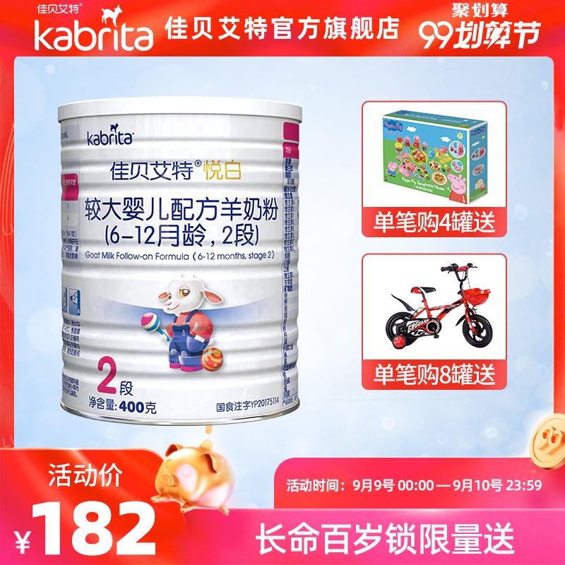 佳贝艾特kabrita旗舰店婴儿羊奶粉2段悦白400g*1无官网积分金装