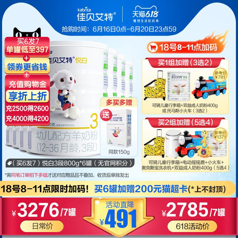 [618买6送1 顺丰包邮]佳贝艾特旗舰官网婴儿羊奶粉3段悦白800g*6