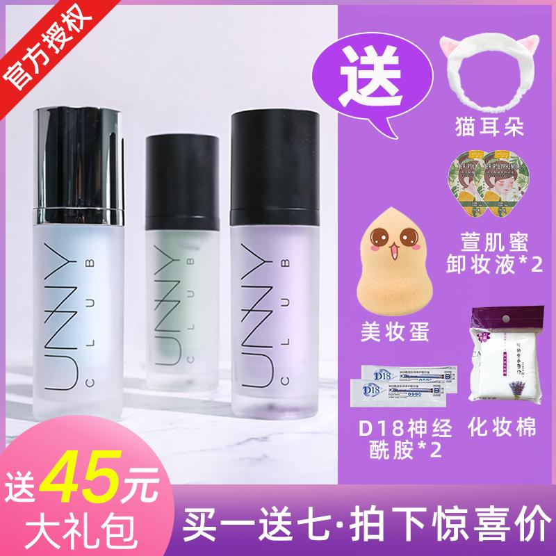 韩国UNNY隔离霜紫色绿色素颜精华防晒妆前乳保湿提亮打底修饰学生
