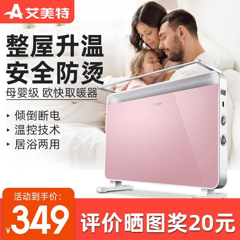 艾美特取暖器家用客厅卧室节能电暖气省电防水速热对流式电暖器