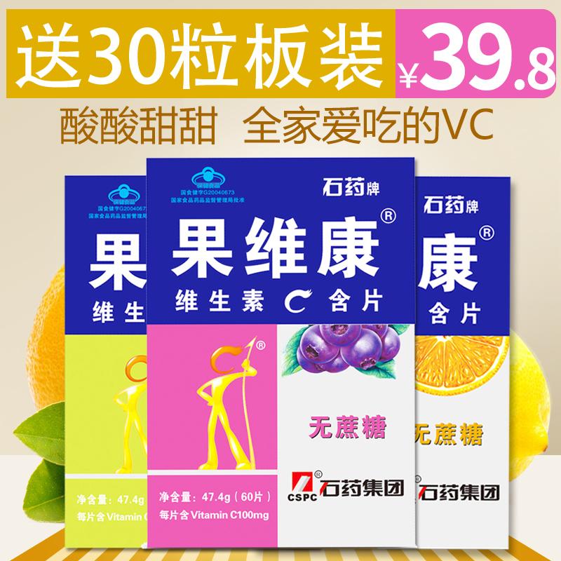 果维康 维生素C含片60片vc片水果味咀嚼片无蔗糖橙蓝莓苹果石药
