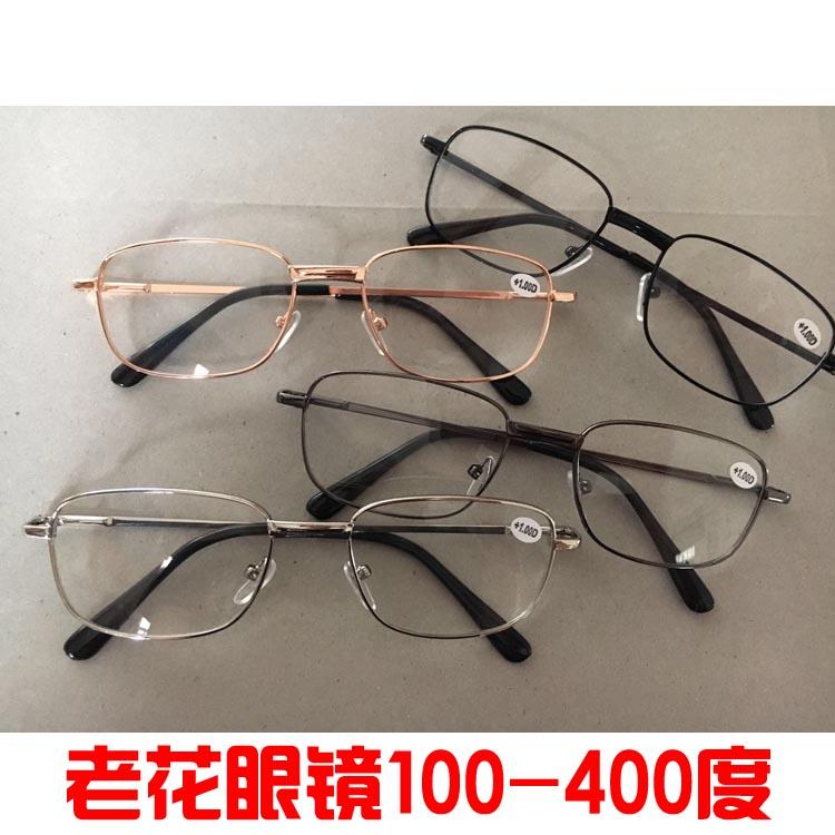 金属老花镜方框老人眼镜超轻舒适老花眼镜抗疲劳男女老年远视眼镜