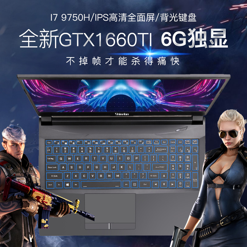 炫龙 T3 游戏本T3 Pro/Ti 7六核 GTX1660Ti 独显6G吃鸡笔记本电脑图片