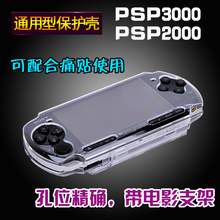 索尼PSP3000 2000水晶壳 保护an17 透明qi护壳 硬壳配件