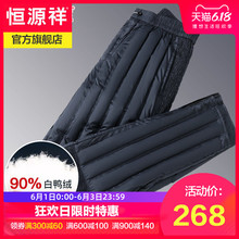 Hengyuanxiang middle and old age down pants for men father's clothes warm knee protector in autumn and winter plus down and thickened down cotton pants for men