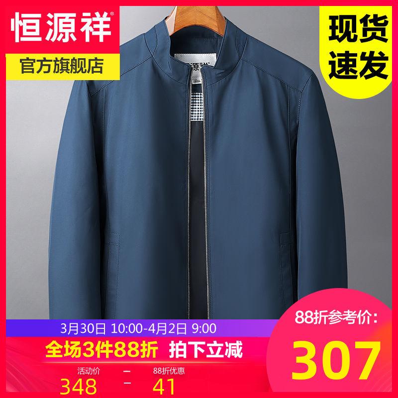 恒源祥中年男士夹克外套薄款2020春季新款茄克纯色商务休闲爸爸装