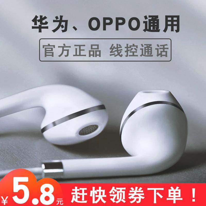 长三角 耳机入耳式通用6s适用iPhone苹果vivo华为小米oppo手机线