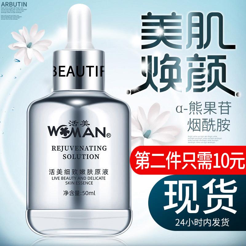第二件10元!WMAN/活美银胖子熊果苷烟酰胺亮肤嫩肤原液面部精华液