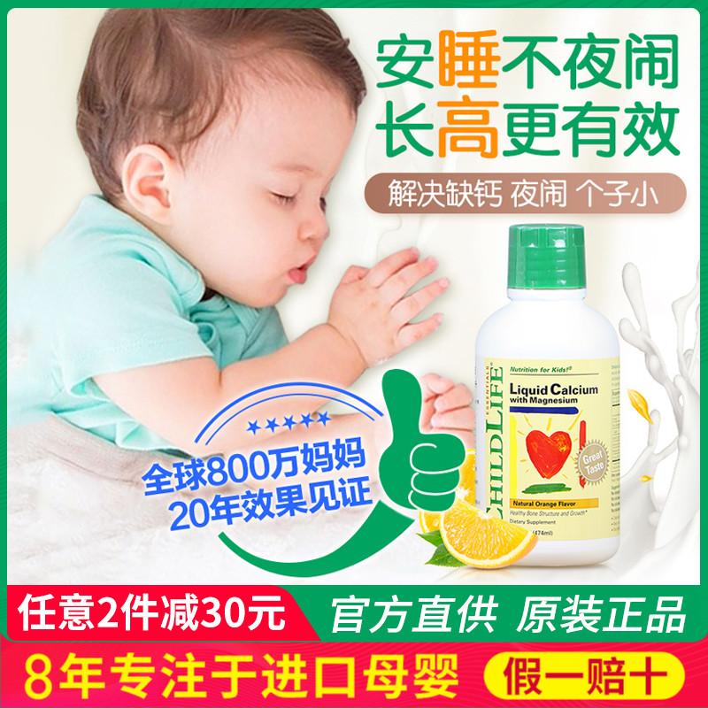 美国童年时光钙镁锌美好时光补钙补锌幼儿婴儿童液体钙乳钙474ml