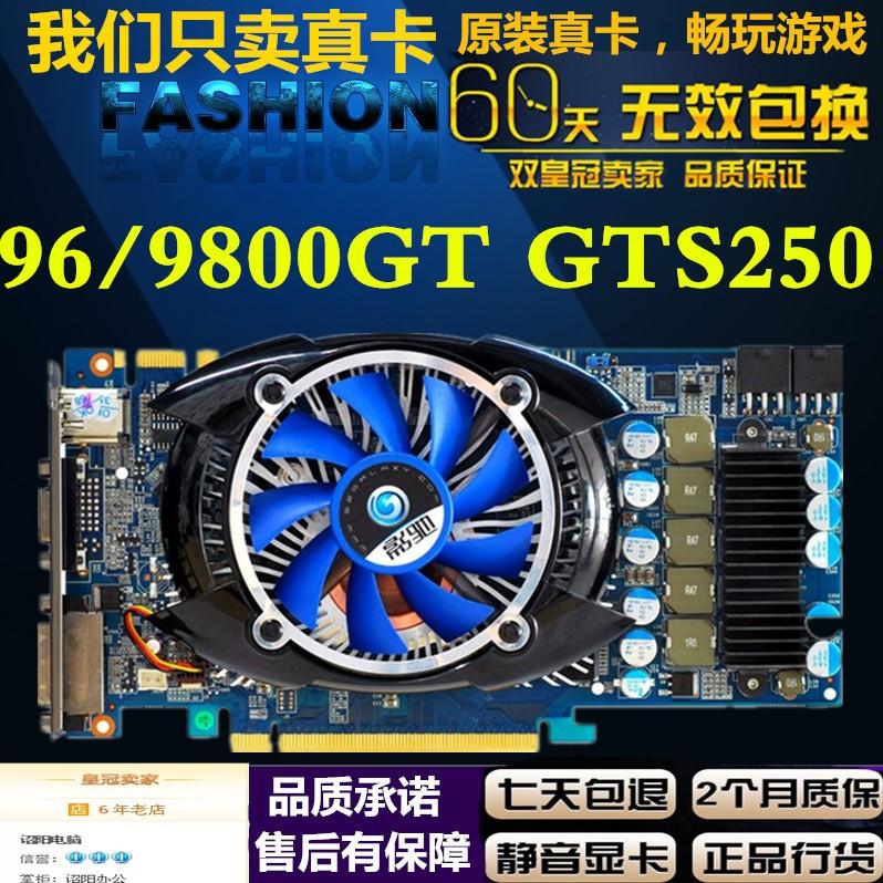 华硕GT9600gt 512M显卡LOL/CF/DNF游戏独立高清HDMI显卡台式机