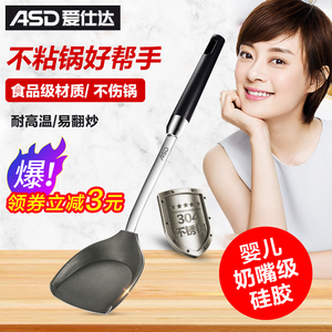 Aishida silicone shovel high temperature resistant cooking shovel non-stick special kitchenware spatula household extended anti-scalding wood shovel