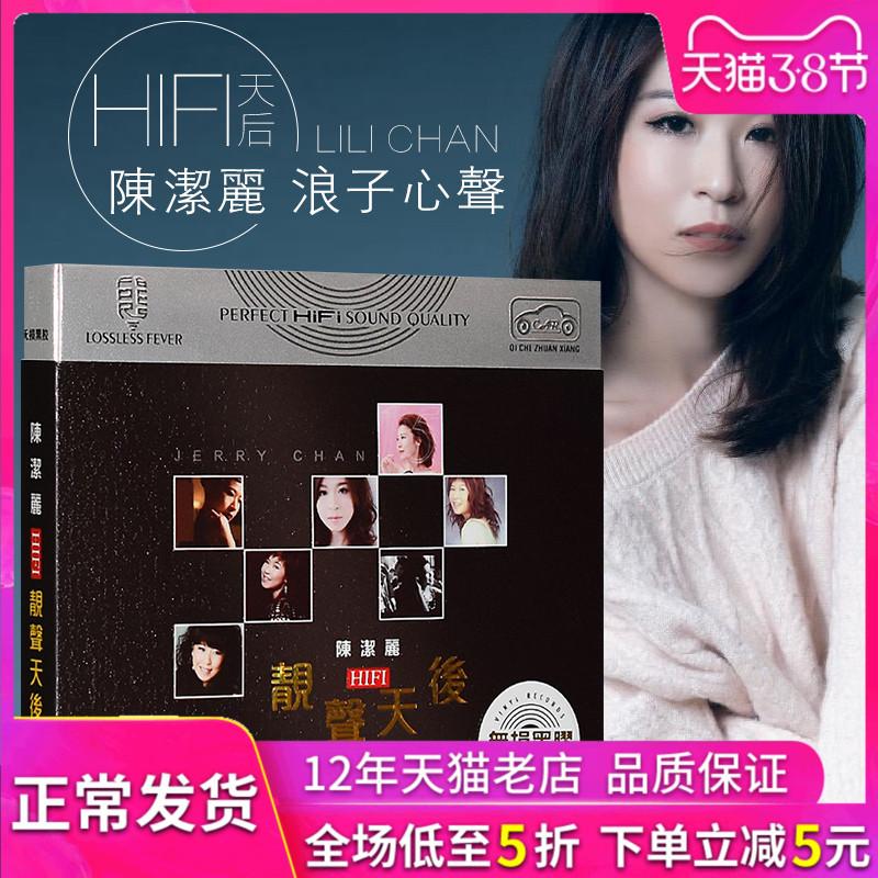 陈洁丽专辑cd光盘 车载无损发烧音乐cd碟片华语流行音乐歌曲精选
