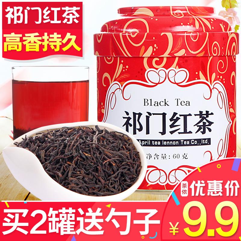 【拍下9.9元】四月茶侬红茶茶叶 祁门红茶60g 高香浓郁 甘甜爽滑