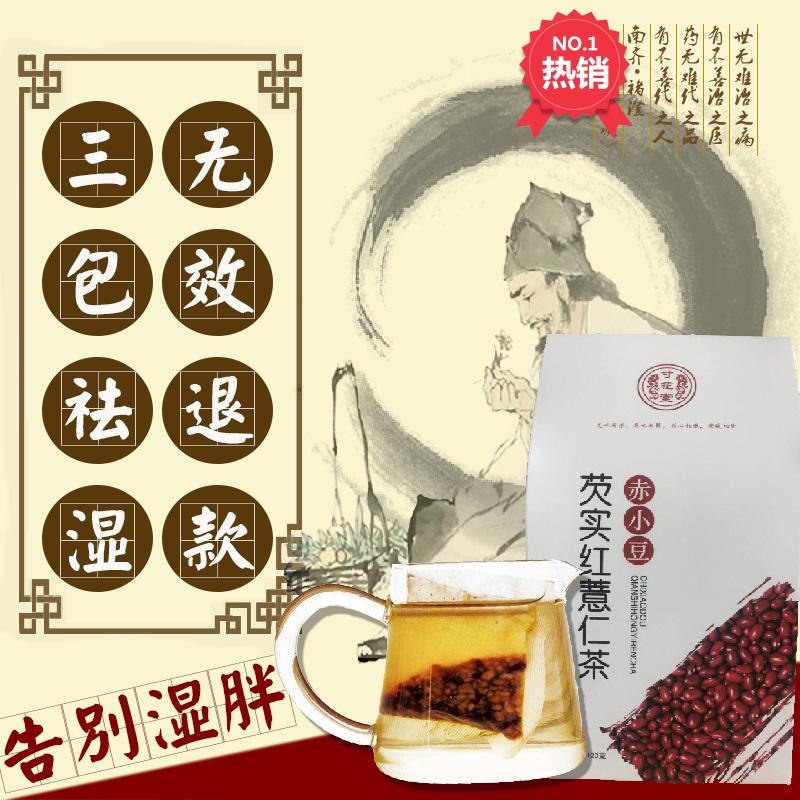 红豆薏米仁芡实男女性除去内湿气祛湿茶健脾祛湿调理脾胃代用茶包