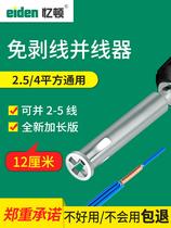 电源导线免剥线并线器快速接头接线端子连接器电工神器万能全自动