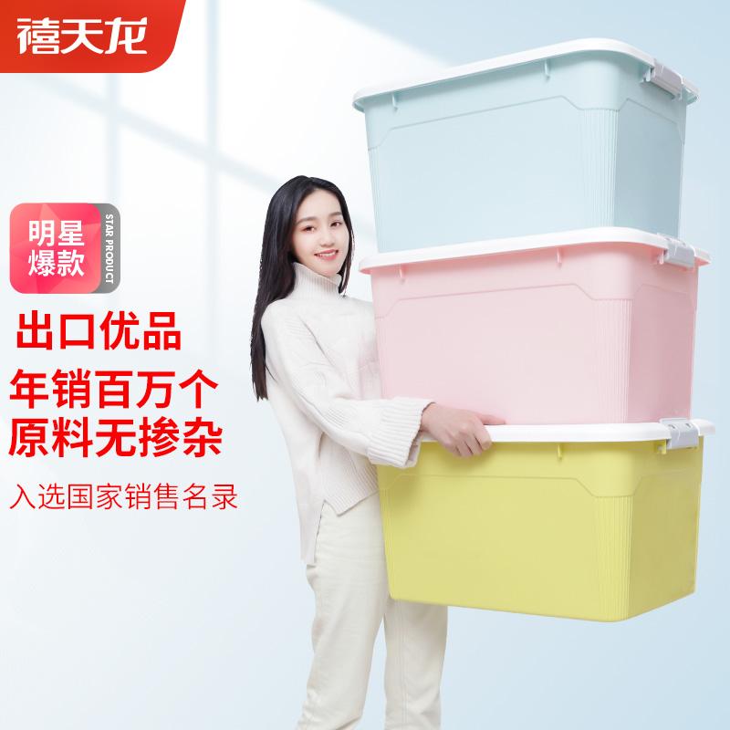 禧天龙收纳箱塑料特大号三件套有盖衣服汽车载储物儿童玩具整理