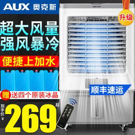 奥克斯冷风机家用空调扇制冷风扇加水小空调工业冷气扇水空调商用