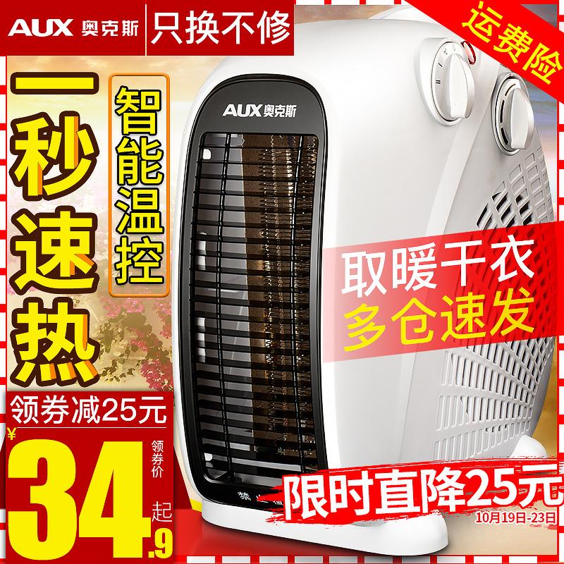 奥克斯取暖器电暖风机家用电暖气小太阳电暖器办公室节能省电小型