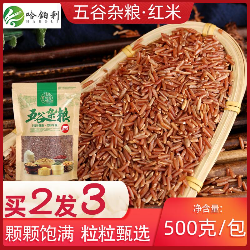 东北特产新五常红米红大米500g农家自种五谷杂粮红粳米糙米小袋装