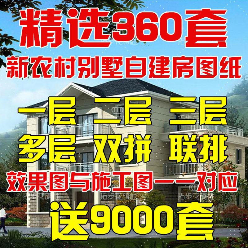农村 房屋 别墅 二层 三层 施工 建筑 结构 图纸 全套 设计 效果图