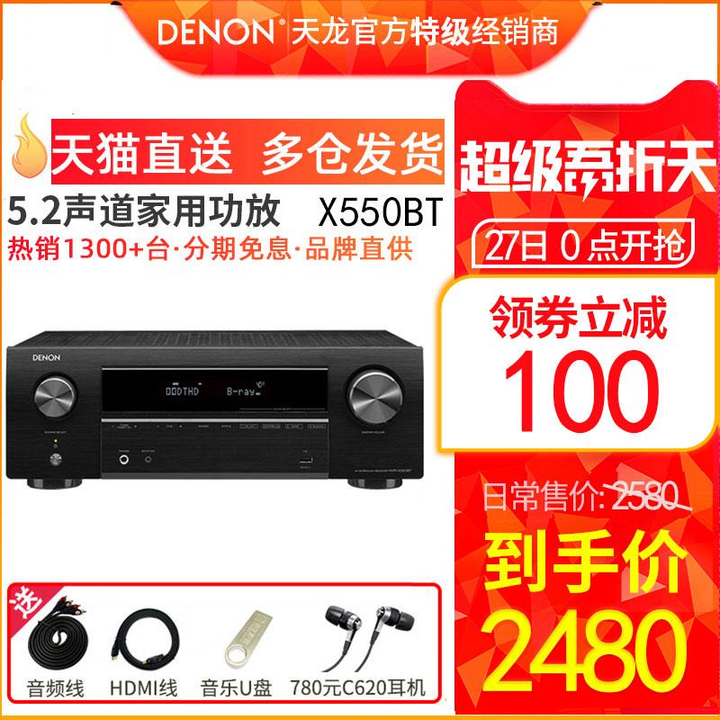 急速发货 Denon/天龙 AVR-X550BT 5.2声道家用影院功放机大功率