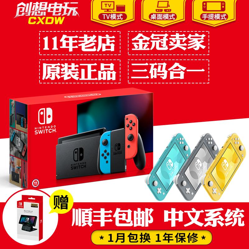 创想电玩任天堂Switch NS主机 Lite掌机游戏机家用电视续航加强版